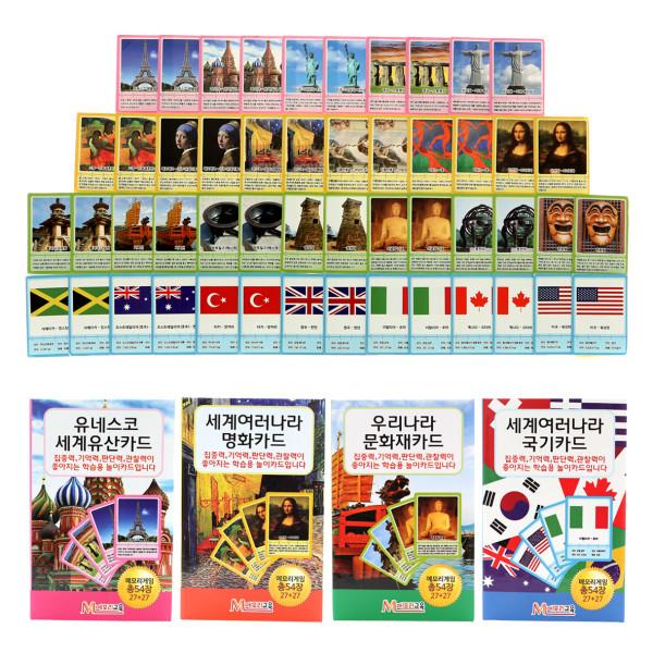 학습 매칭게임 2종/3종/4종/6종  SET~ 상품이미지