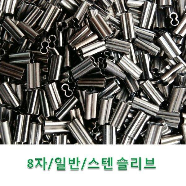 슬리브/묶음판매/스텐슬리브/8자슬리브/일반슬리브 상품이미지