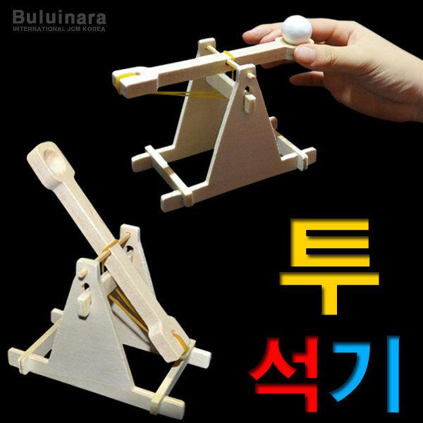 투석기 만들기 체험학습 (고무동력 나무투석기) 상품이미지