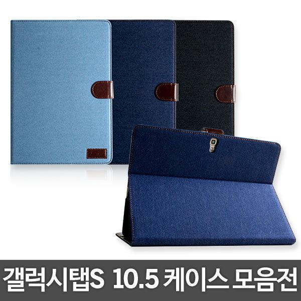 갤럭시탭S 10.5 케이스 sm-t800 t801 t805 TabS 10.5 상품이미지