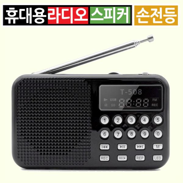 효도 소형 미니 휴대용스피커 FM라디오 mp3 블루투스 상품이미지