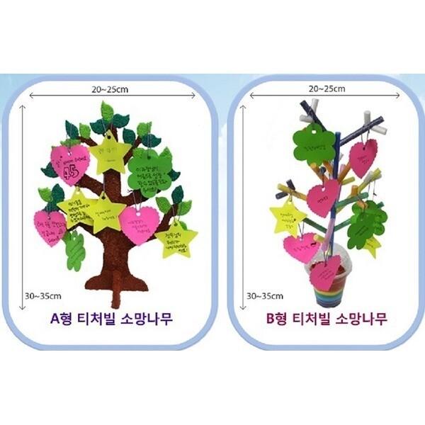 장래 희망 소망나무만들기 꾸미기 KIT 3세트 상품이미지