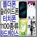 갤럭시폴더 SM-G150NS/G150NK/L 핸드폰케이스(하드Z0H