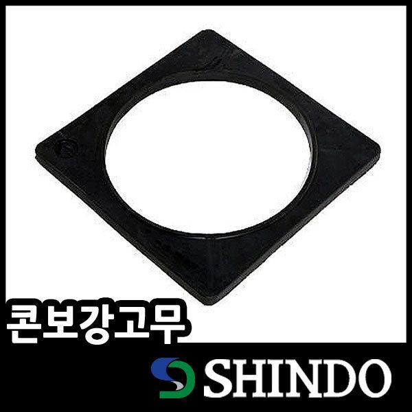 콘보강고무/칼라콘/라바콘/주차콘/주차금지/입간판 상품이미지
