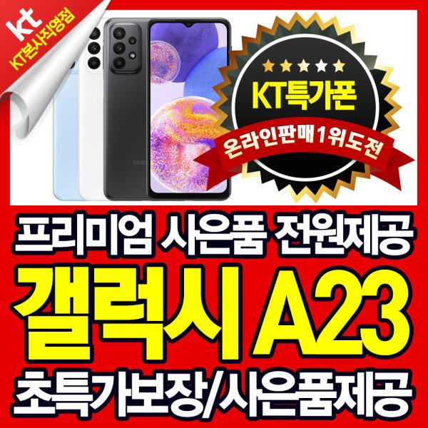 KT프라자 갤럭시S10 5G S10 S10E G마켓 최저가 핫딜 상품이미지