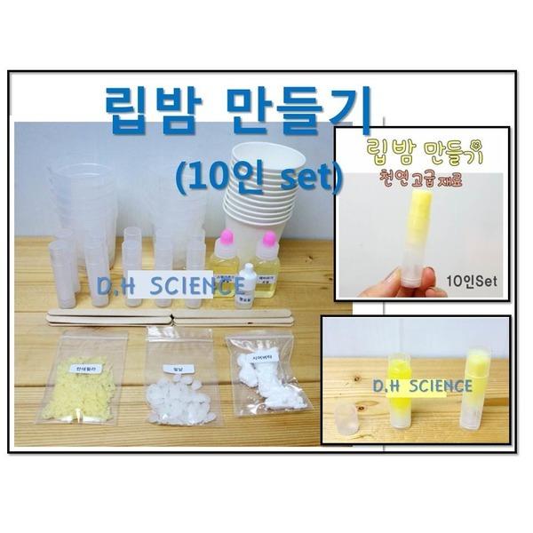 두현과학 립밤만들기 (10인set)/립밤 천연고급재료 상품이미지