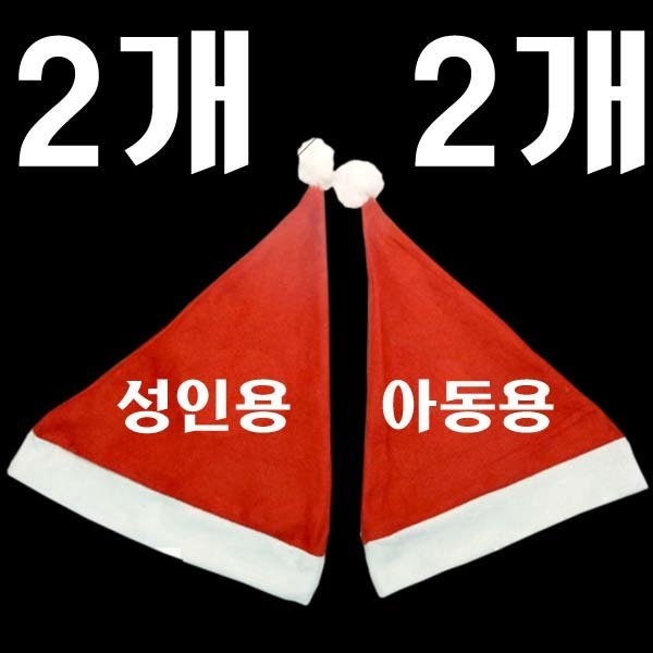 D063/산타모자(성인용 아동용)2p/크리스마스모자 상품이미지