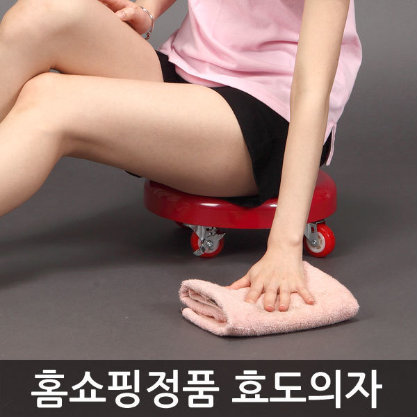 효도의자/회전 바퀴달린의자 좌식 이동 청소의자 걸레 상품이미지
