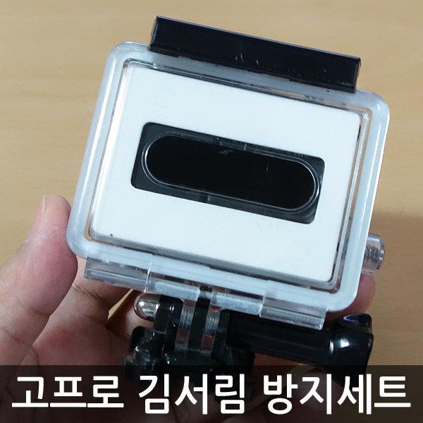 OCC 고프로4/3+/3용  안티포그 김서림방지 포그프리 상품이미지