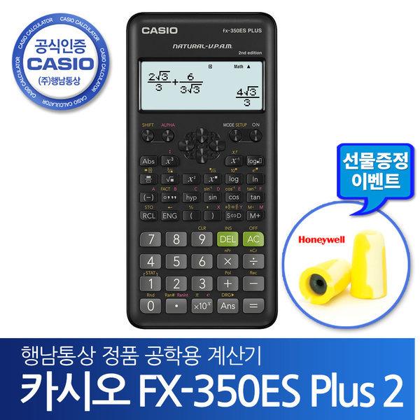 카시오 공학용계산기 FX-350ES PLUS 행남통상정품/AS 상품이미지
