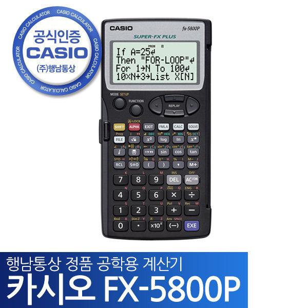 카시오 공학용계산기 FX-5800P 행남통상 정품 상품이미지