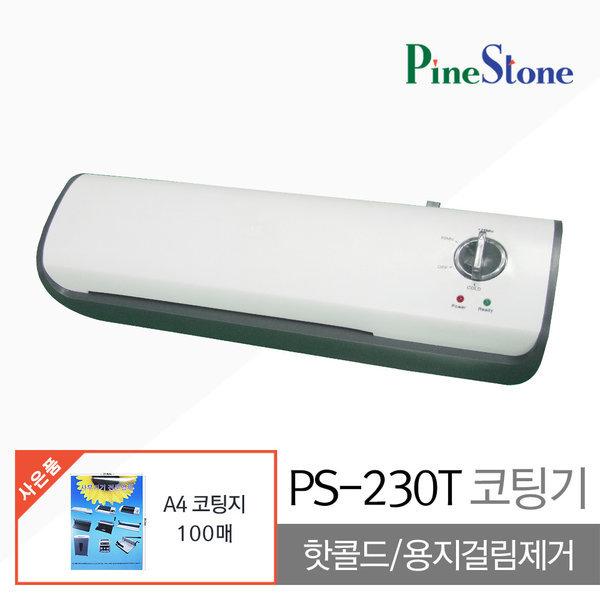 파인스톤 개인/사무/가정용 PS-230T 코팅기 상품이미지