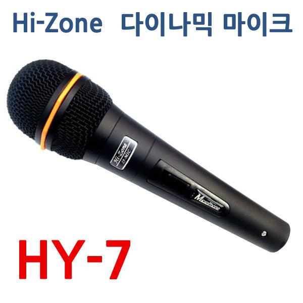 HI-ZONE 다이나믹 유선 마이크 HY-7/EV 헤드유닛 상품이미지