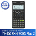 카시오 공학용계산기 FX-570ES PLUS /행남통상정품