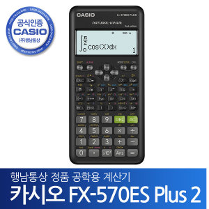 [카시오]카시오 공학용계산기 FX-570ES PLUS /행남통상정품