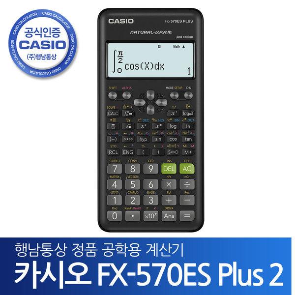카시오 공학용계산기 FX-570ES PLUS 2 행남통상정품 상품이미지