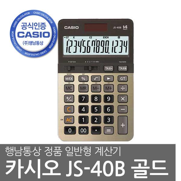 카시오 고급형계산기 JS-40B 골드 회계 사무용 상품이미지