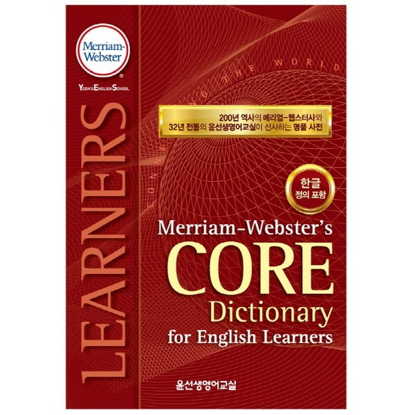 Core Dictionary for English Learners(메리엄웹스터 코어 영영한사전)(Merriam-Webster s) 상품이미지