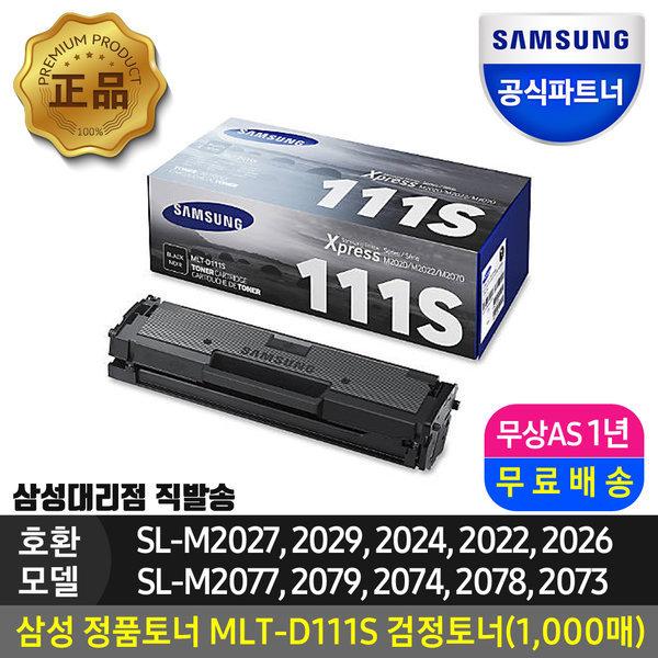 삼성전자 MLT-D111S 정품토너 검정(1000매)