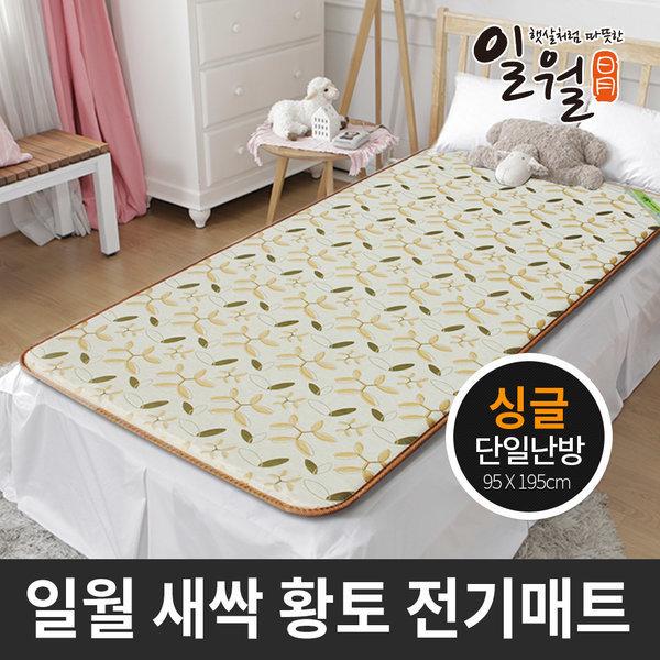 일월 황토 매트-싱글형/일월매트 /전기장판/전기매트/ 상품이미지