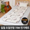 일월 New 초절전 70w 전기매트/온열매트/워셔블/방석