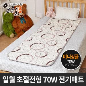 [일월]일월 New 초절전 70w 전기매트/온열매트/워셔블/방석