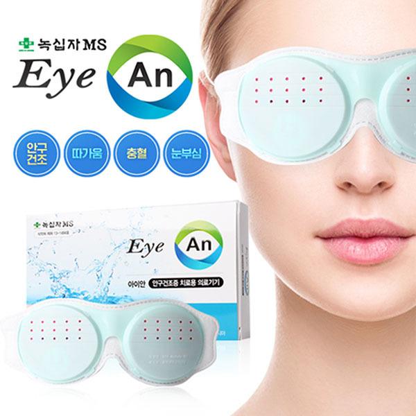 아이안 안구건조증 치료용 의료기기/눈건강/인공눈물 상품이미지