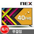 NEX 40형 TV/ 100% 무결점/ 돌비사운드/ 당일출고