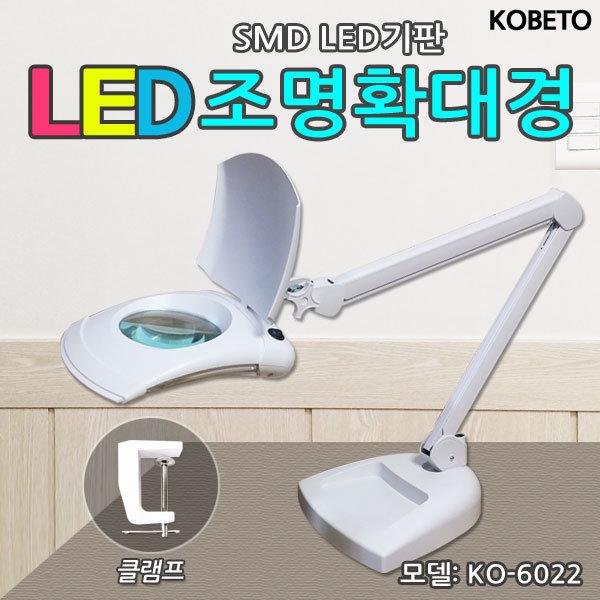 당일발송 LED조명확대경 KO-6022 5배 확대경 돋보기 상품이미지