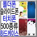LG 효도폰 LM-Y110S/K/L 핸드폰케이스(하드F1H)