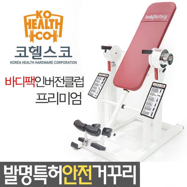 코헬스코-바디팩 인버전클럽 전동거꾸리/클럽용거꾸리 상품이미지