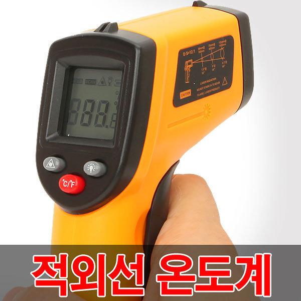 21C 적외선온도계 330도 비접촉식온도계 레이저온도계 상품이미지