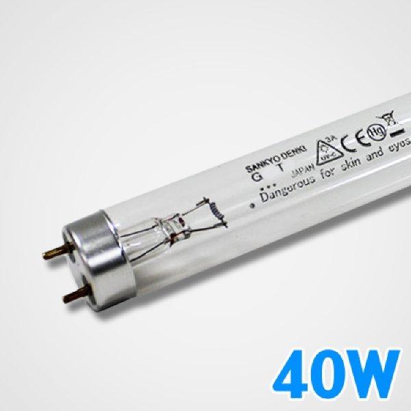 (산쿄)자외선 살균램프 40w 상품이미지