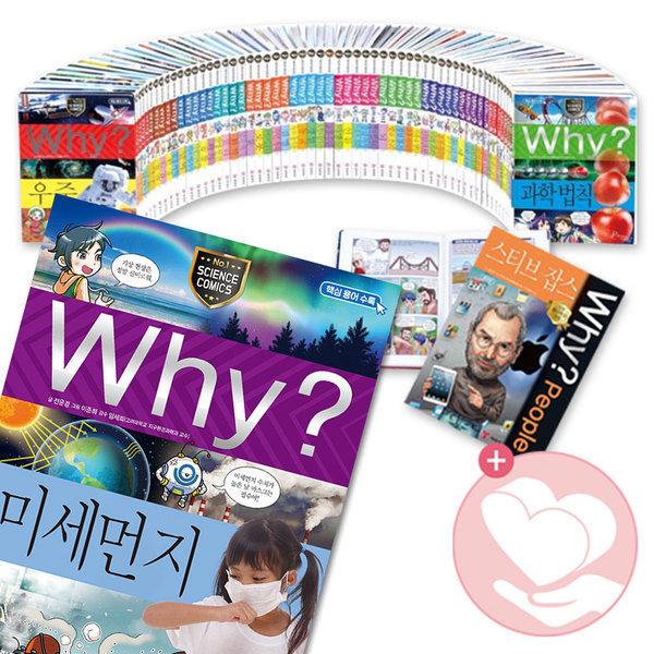 사은품) why 와이 시리즈 - 과학/세계사/한국사/인문사회/고전/피플/플러스 학습만화 상품이미지