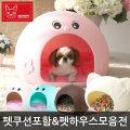 펫하우스/애견하우스/강아지집/펫쿠션/강아지방석