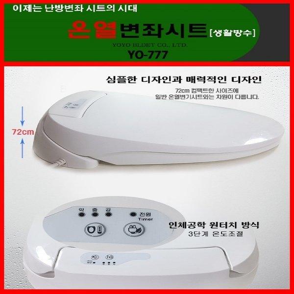 (3단계 온도조절)온열변기시트 YO-777 온열변기커버 상품이미지