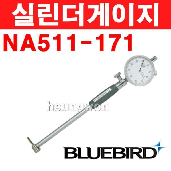 KSH 블루텍 실린더게이지 NA511-171 4000363 측정범위 상품이미지