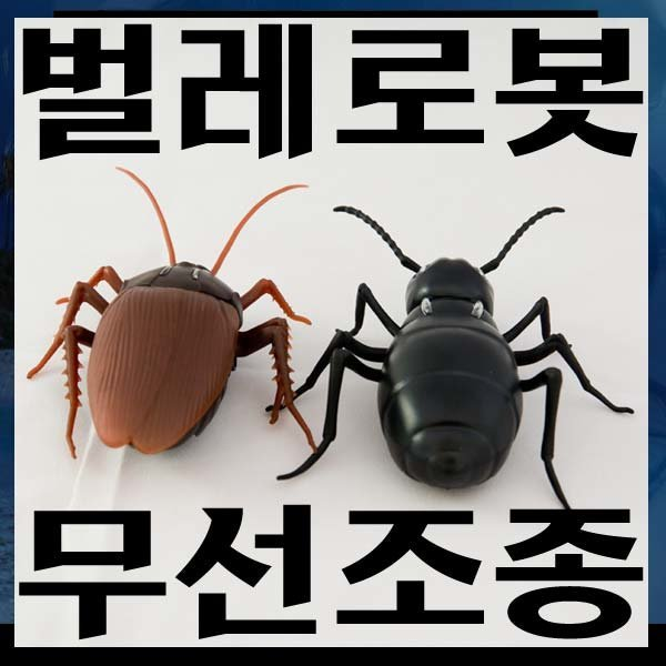 C218/벌레로봇/바퀴벌레로봇/개미로봇/곤충로봇/로봇 상품이미지