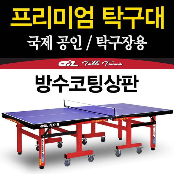 국제경기용 탁구대/정식규격/이동식풀세트/사은품선택 상품이미지