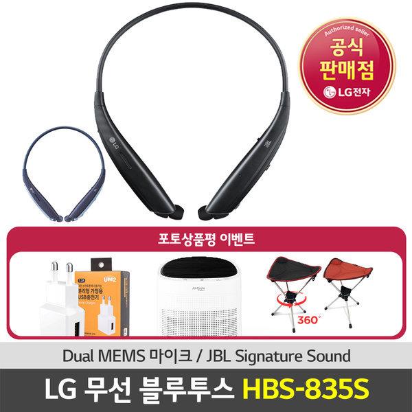톤플러스 HBS-835S 블루투스 이어폰 블랙(A098) 상품이미지