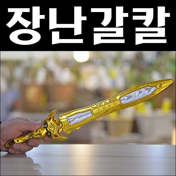 C219/장난감칼/장난감검/장군검/검술놀이/황금칼 상품이미지
