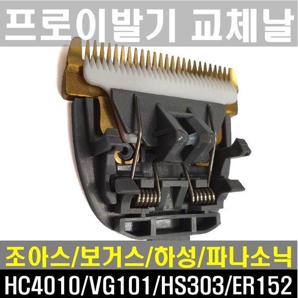 조아스 프로 이발기 교체날/HC-4010/JC-5000/이발기날 상품이미지