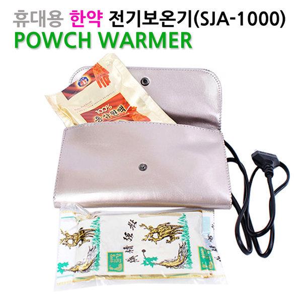 성진에이블 파우치워머(SJA-1000)휴대용 한약 보온기 상품이미지