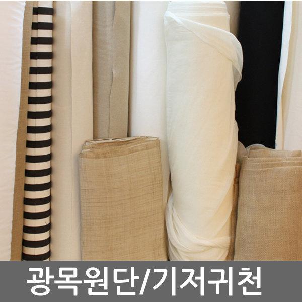 캔버스원단/면/융/인견/기저귀천/린넨/삼베/모시/광목 상품이미지