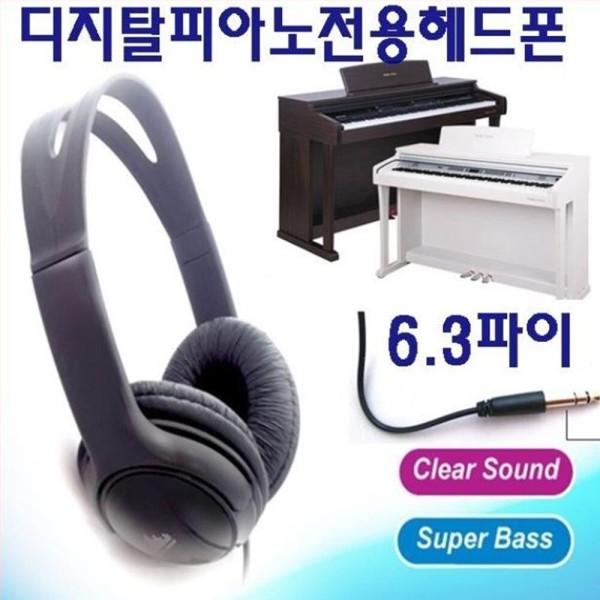 디지탈피아노 헤드폰/다이나믹한사운드/6.3파이 5.5 상품이미지
