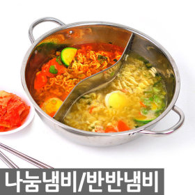 Shabu-Shabu Pot/Dual Sided Hot Pot/Stew Pans