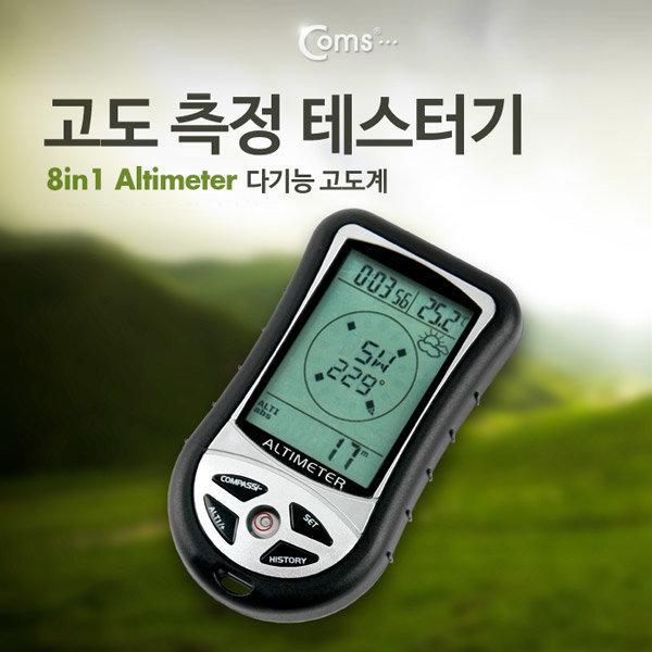 ITA312 고도계 기압 측정 테스터기 등산  나침반 온도 상품이미지