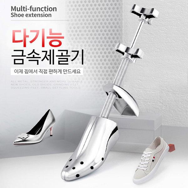 신발제골기 구두 신발확장기 / 발등 발볼 조절 수선 상품이미지
