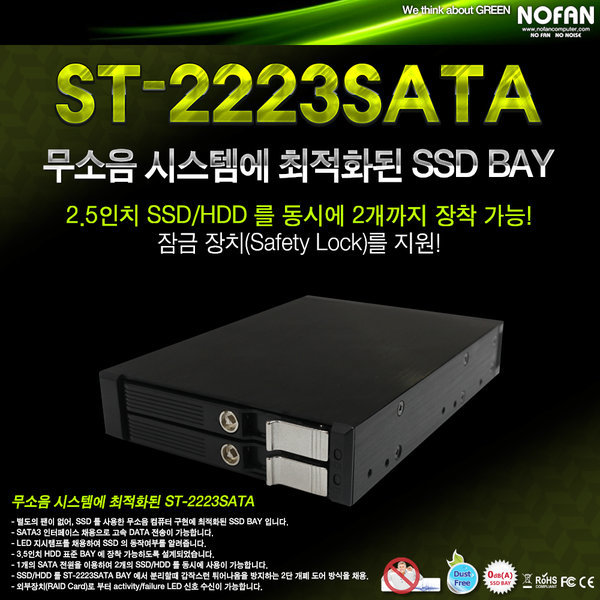 NOFAN  ST-2223SATA 상품이미지