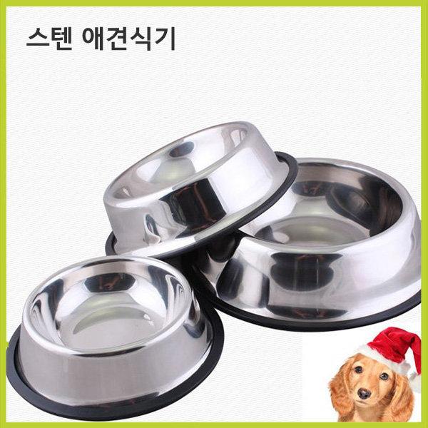 애견식기/강아지밥그릇/개밥그릇/애견급식기/스텐식기 상품이미지